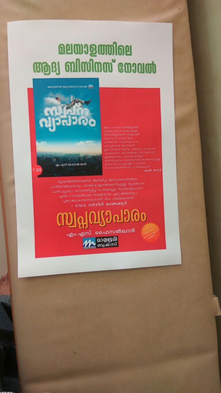 First business novel malayalam